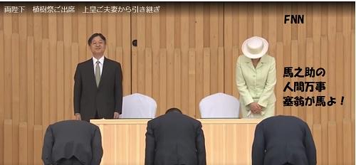 全国植樹祭壇上の新天皇皇后雅子さま2019年