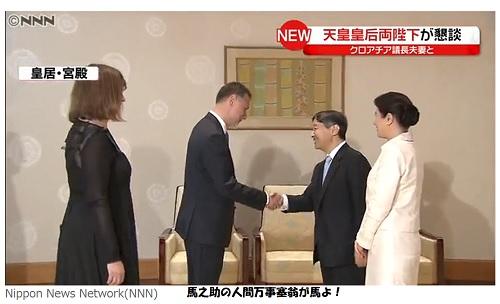 新天皇、皇后雅子さまが面会