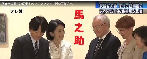 秋篠宮殿下と紀子さまfフィンランド大使夫妻