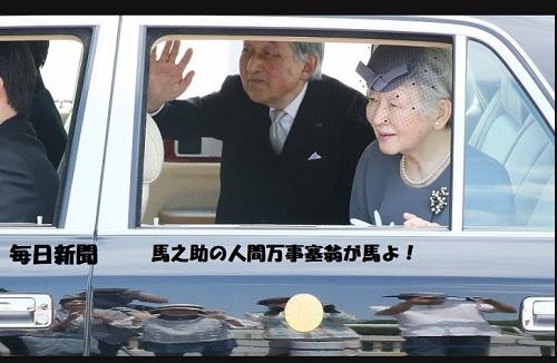 退位の報告を終え、上皇旗が取り付けられた車両に乗り大正天皇陵を後にされる上皇ご夫妻=東京都八王子市で2019年6月6日午後1時半、玉城達郎撮影