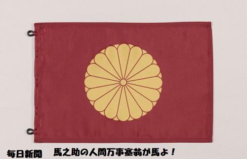 「上皇旗」(宮内庁提供)