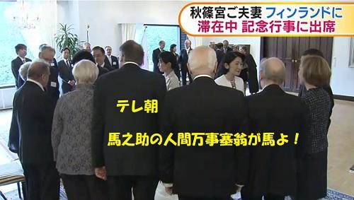日本大使公邸で現地に住む日本人や両国間の交流事業を行う関係者と懇談される紀子さま