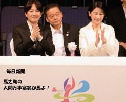 秋篠宮が殿下紀子さま高校総体に出席 開会式であいさつ