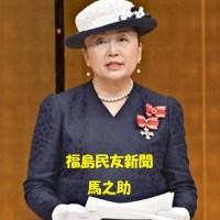 信子さま県赤十字大会in福島ご出席