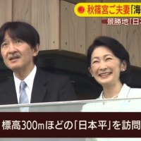 秋篠宮さま紀子さま「海フェスタ」ご臨席。日本平もご訪問