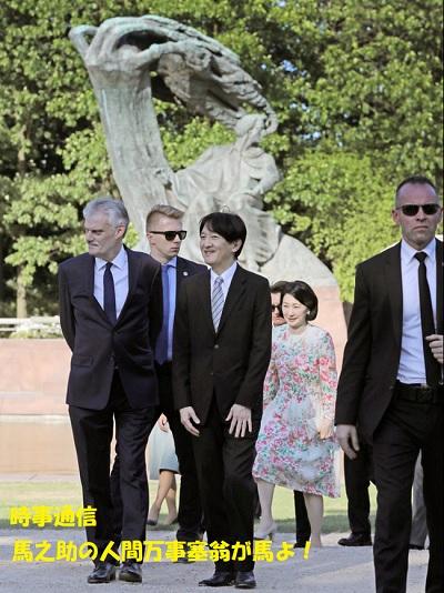 ワジェンキ公園のショパン像を見学された秋篠宮さまと紀子さま