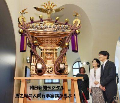 フィンランド国立博物館でおみこしを鑑賞する秋篠宮殿下と紀子さま