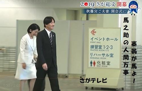 佐賀市の中央大通りで行われるパレードに向け、高校生らに見送られながら会場を後にされる秋篠宮殿下と紀子さま