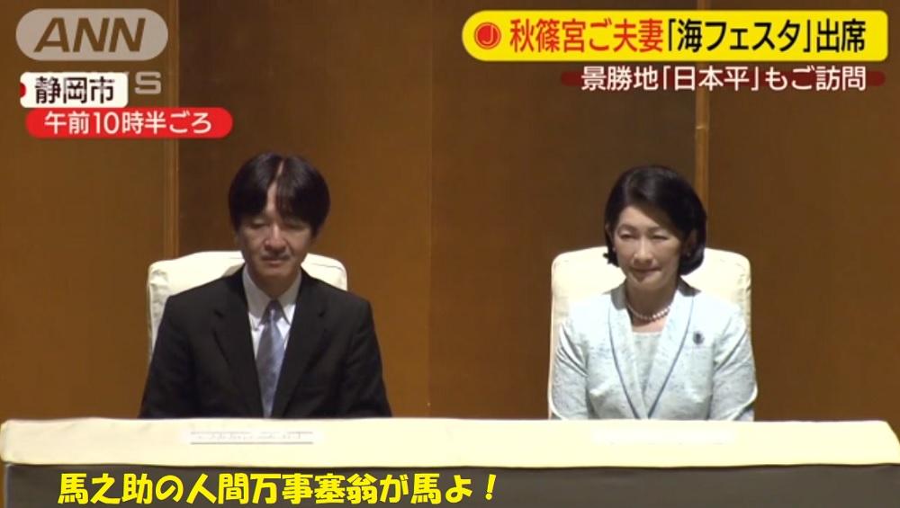 2019年秋篠宮殿下と紀子さま海フェスタにご臨席IN静岡