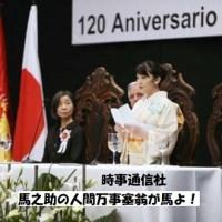 眞子さまペルーとボリビア訪問記2019