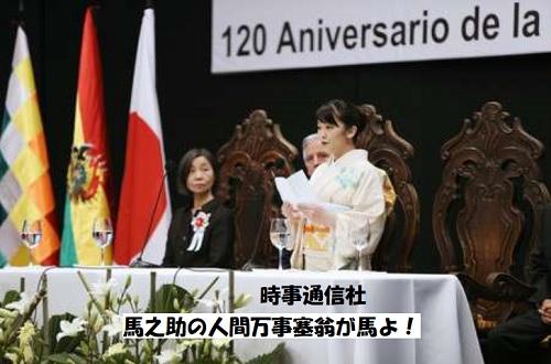 ボリビア東部サンタクルスで日本人移住120周年記念式典に出席した眞子さま2019年