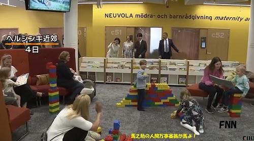 秋篠宮さまと紀子さまフィンランドの子育て支援システムを視察