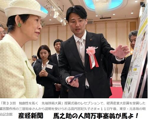 久子さま第33回先端技術大賞授賞式ご臨席