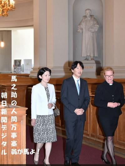 フィンランドヘルシンキ大聖堂を訪れた秋篠宮さまと紀子さま
