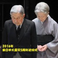 天皇皇后(2016年当時)東日本大震災5周年追悼式