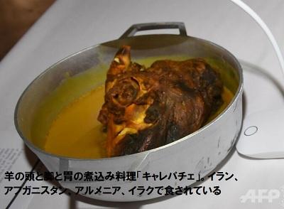 羊の頭と脚と胃の煮込み料理「キャレパチェ」。イラン、アフガニスタン、アルメニア、イラクで食されている