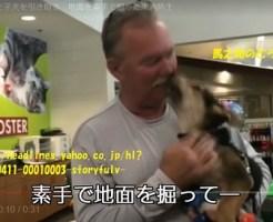 救助した子犬を引き取る 地面を素手で掘った米消防士