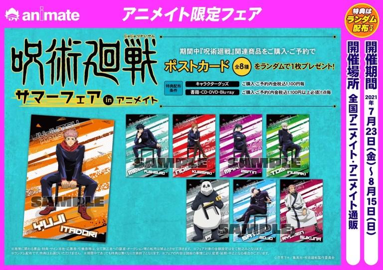 咒術回戰 Animate版產品預約附送特典Postcard