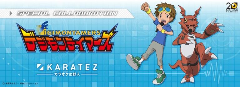 Digimon Tamers 數碼暴龍馴獸師 20週年 X Karaoke鐵人合作產品 接受預訂中