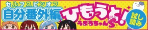 "Cerca de Young Jump ""Con usted!  Umaru-chan S """