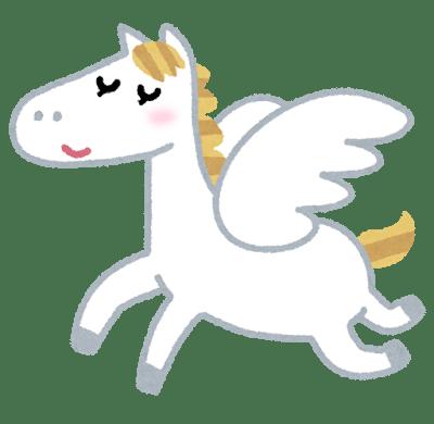 空を飛ぶ馬といえば