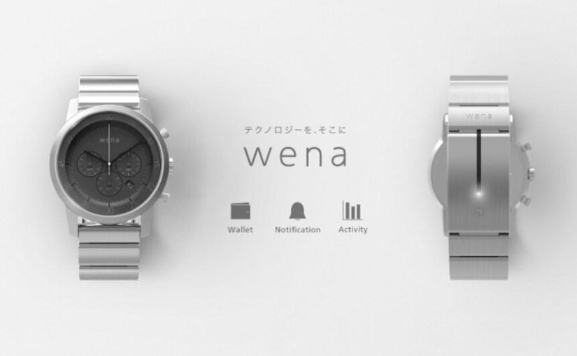 FeliCa内蔵の腕時計、wena wrist