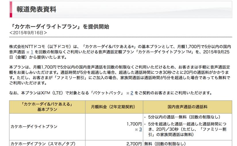 ドコモ、カケホーダイライトプランの提供を2015年9月25日から開始