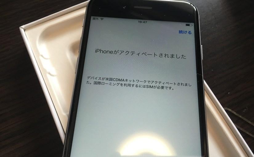 ドコモで購入しSIMロック解除したiPhone 6sはAppleで修理してもらった場合どうなるか