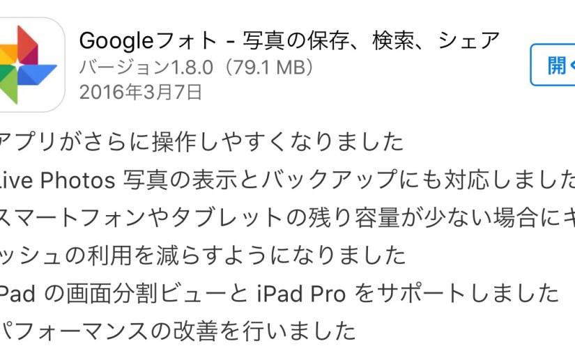 iOS版Googleフォト、iPhone 6s/6s PlusのLive Photosに対応。Android版で振れて表示されることも。