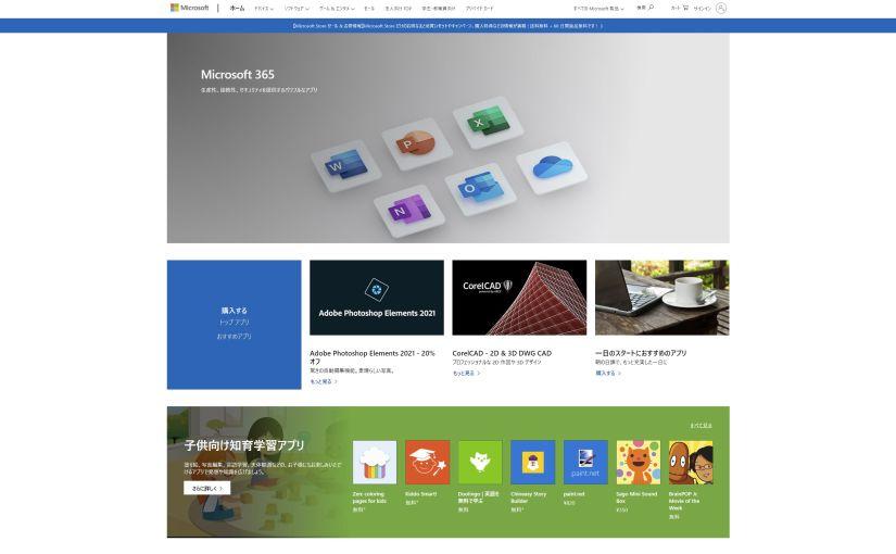 WindowsのMicrosoft Store から購入済み有料アプリのインストールが行えない