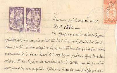 Greek officials recognized Macedonian language in 1915
