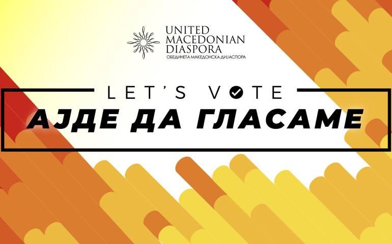 ОМД: Електронското гласање е единствен прифатлив начин за гласање на дијаспората