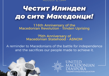 UMD: Honoring the Sacrifices of Ilinden