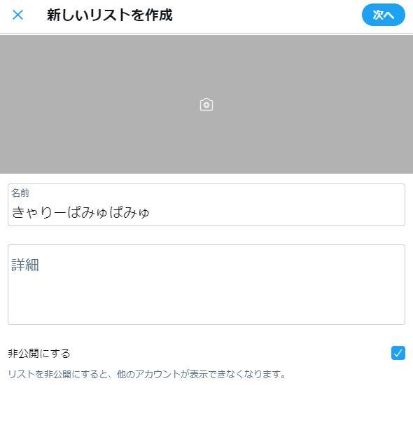 Twitterで気になる人だけのツイートを見る方法002