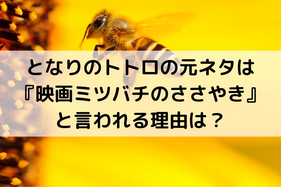 となりのトトロの元ネタは 『映画ミツバチのささやき』 と言われる理由は?