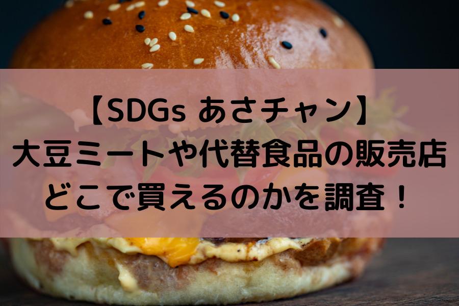 【SDGs あさチャン】大豆ミートや代替食品の販売店とどこで買えるのかを調査!