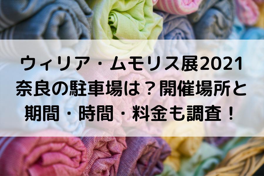 ウィリアムモリス展2021 奈良の駐車場は?開催場所と 期間・時間・料金も調査!