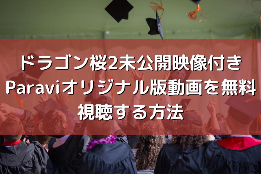 ドラゴン桜2未公開映像付きParaviオリジナル版動画を無料視聴する方法