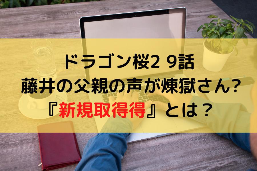 ドラゴン桜2 9話 藤井の父親の声が煉獄さん 『新規取得得』とは?