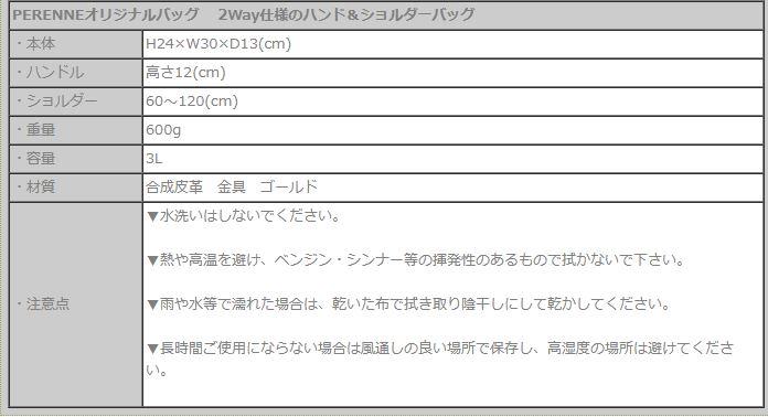 バッグ類のサイズ表記【H・W・D】04