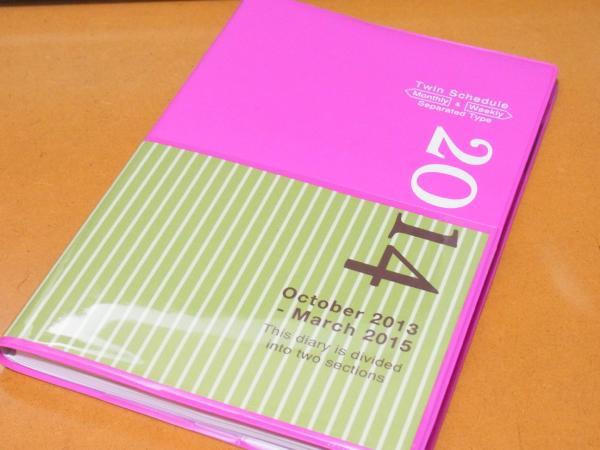 2014年の手帳