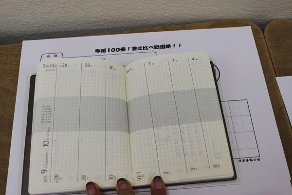 ブラウニー手帳