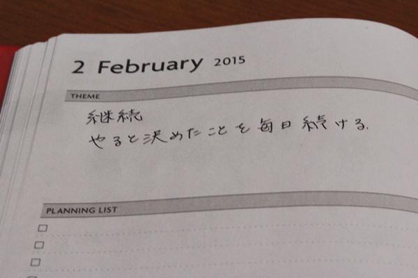 2月の目標