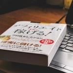 在宅で自分のペースでできる仕事「アフィリエイト」のレシピ本【アフィリエイト本気で稼げるプロ技セレクション】