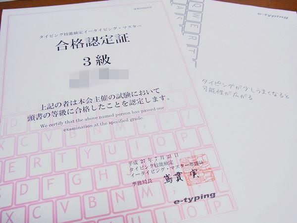 タイピング検定3級