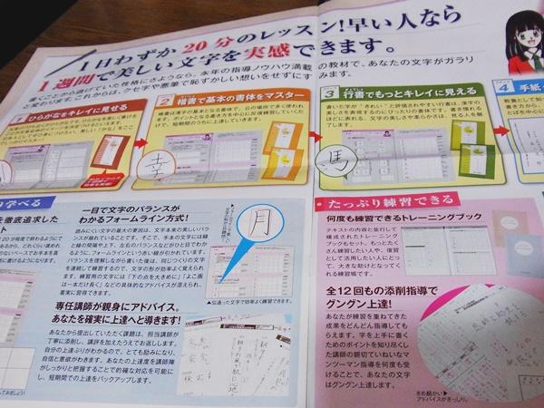 ボールペン習字