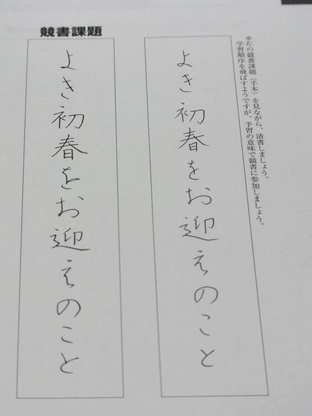 ペン習字講座任意課題
