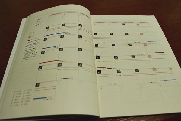 時詠PERSONALカレンダー