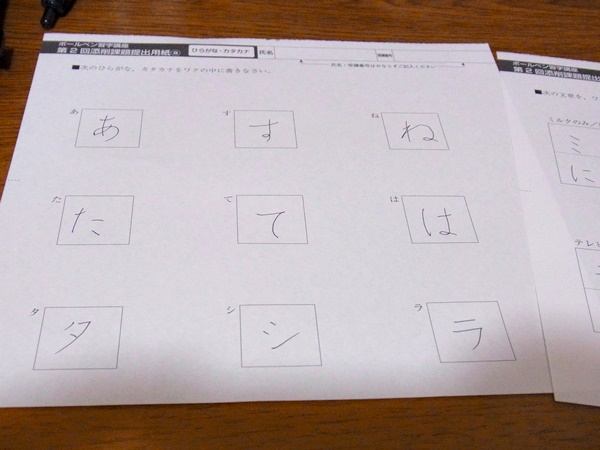 がくぶん ボールペン習字講座2回目課題