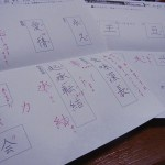 ペン習字講座3回目の課題が戻ってきました ちょっと褒められましたよ♪
